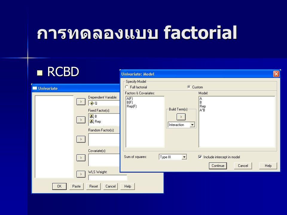 RCBD RCBD