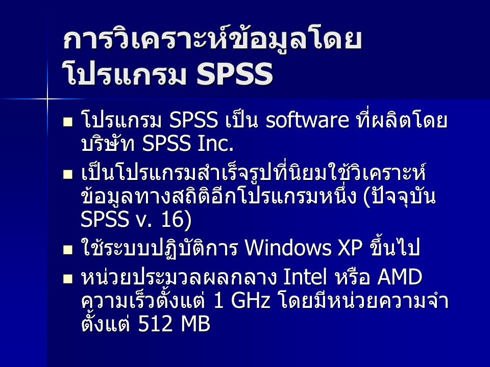 การวิเคราะห์ข้อมูลโดย โปรแกรม SPSS โปรแกรม SPSS เป็น software ที่ผลิตโดย บริษัท SPSS Inc.