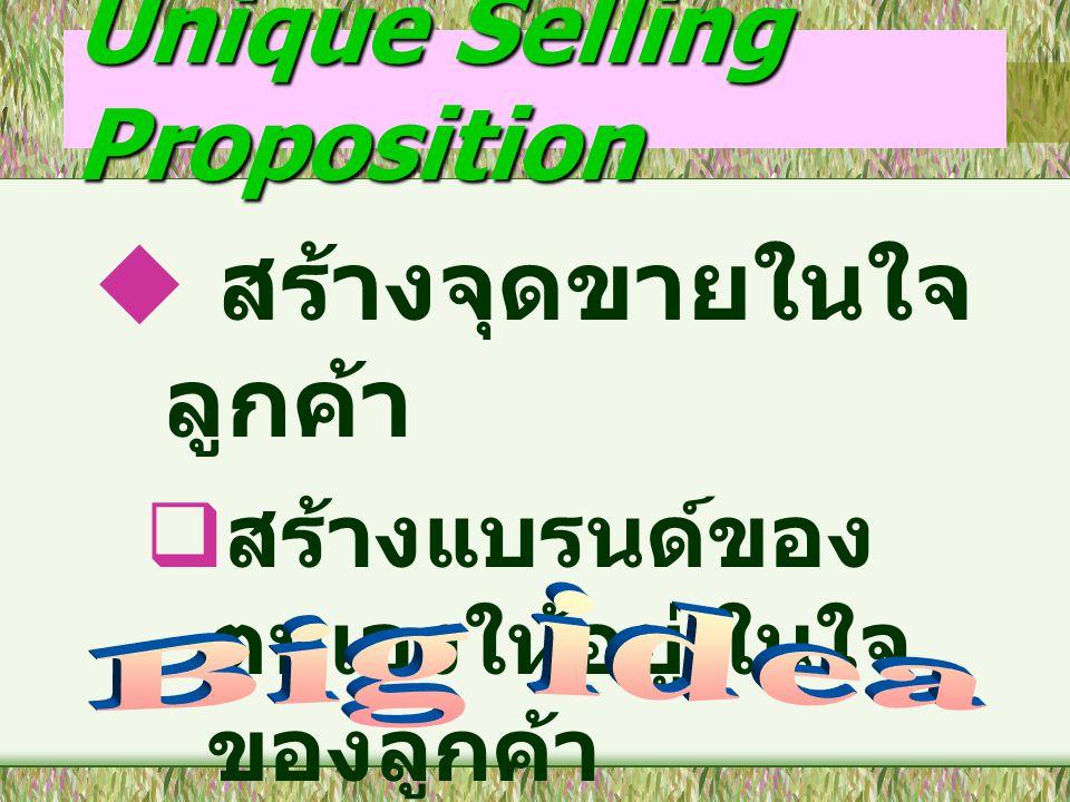 Unique Selling Proposition  สร้างจุดขายในใจ ลูกค้า  สร้างแบรนด์ของ ตนเองให้อยู่ ในใจ ของลูกค้า