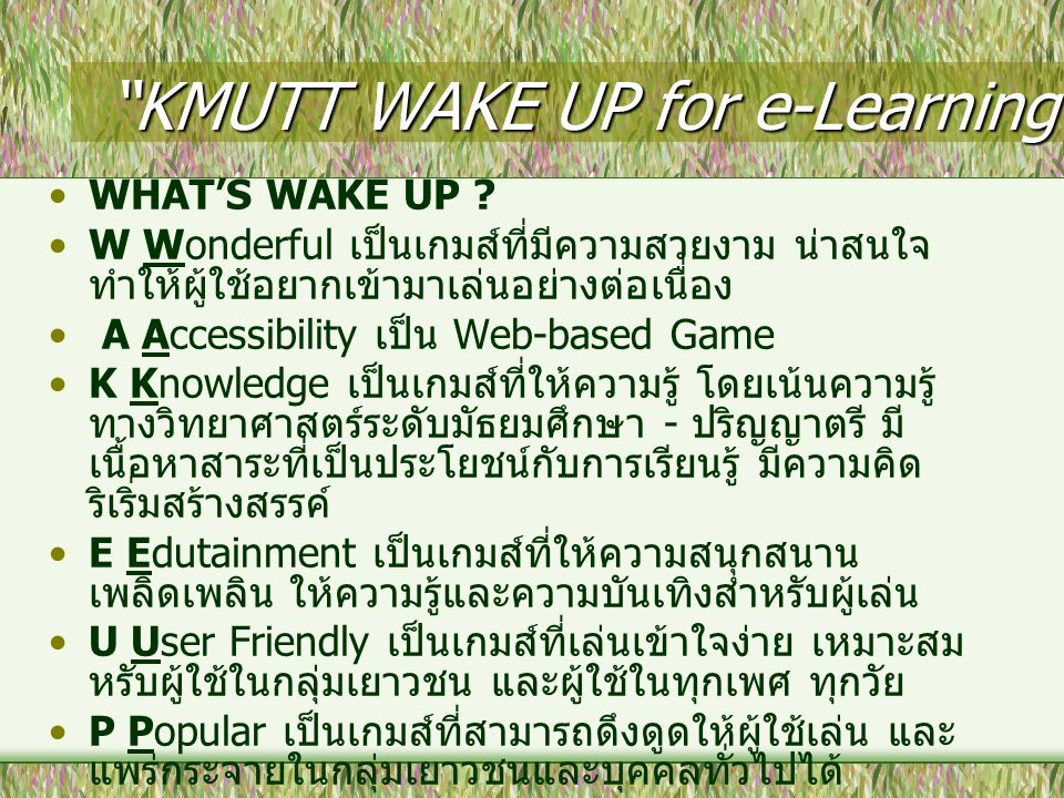 KMUTT WAKE UP for e-Learning WHAT'S WAKE UP .