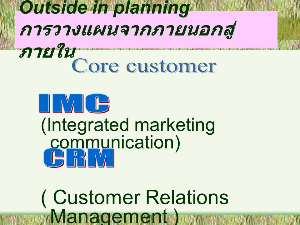 ความหมายของ IMC กระบวนการนำเครื่องมือ สื่อสารการตลาดหลาย ๆ รูปแบบมาผสมผสาน ใช้ให้ สอดคล้องกับพฤติกรรม ผู้บริโภคเป้าหมายอย่าง ต่อเนื่อง เพื่อให้ผู้บริโภค เป้าหมายรับรู้ว่าสินค้านั้นมี คุณค่า (Value added) ไป จากสินค้าของผู้ผลิตรายอื่น ในตลาด