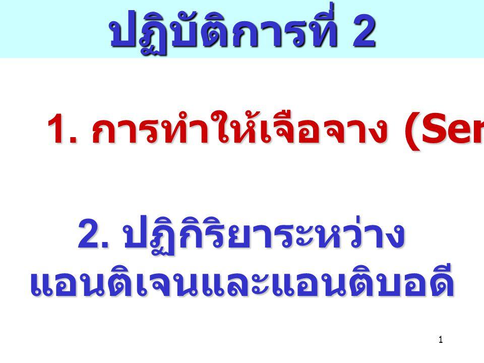 1 2. ปฏิกิริยาระหว่าง แอนติเจนและแอนติบอดี ปฏิบัติการที่ 2 1. การทำให้เจือจาง (Serial dilution)