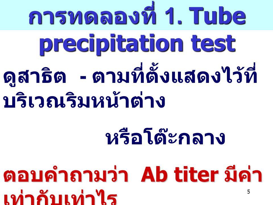 5 ดูสาธิต - ตามที่ตั้งแสดงไว้ที่ บริเวณริมหน้าต่าง หรือโต๊ะกลาง ตอบคำถามว่า Ab titer มีค่า เท่ากับเท่าไร การทดลองที่ 1.