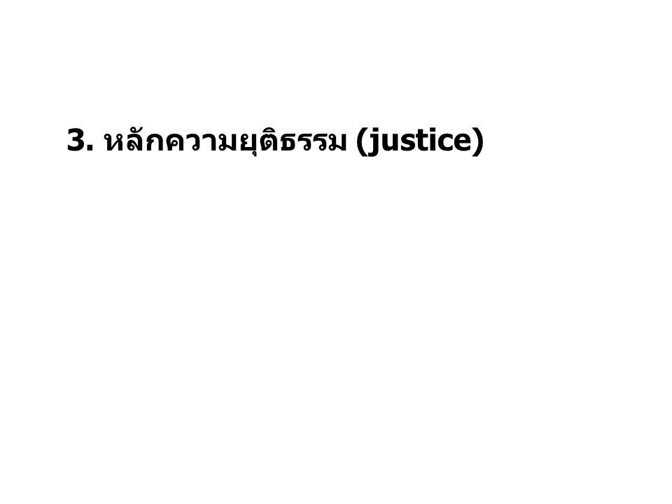 3. หลักความยุติธรรม (justice)