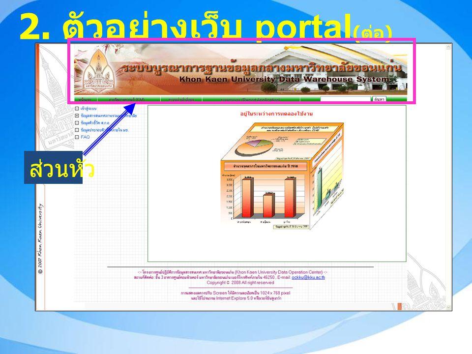 2. ตัวอย่างเว็บ portal ( ต่อ ) ส่วนหัว