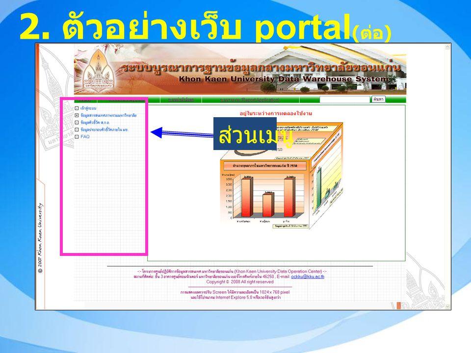 2. ตัวอย่างเว็บ portal ( ต่อ ) ส่วนเมนู