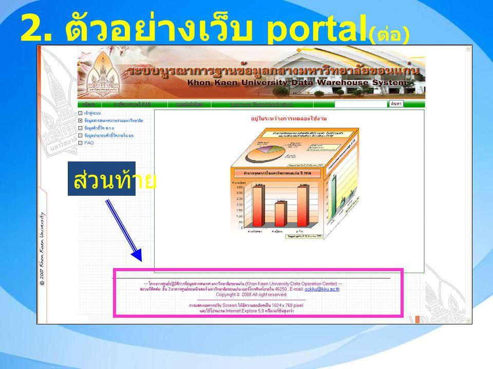 2. ตัวอย่างเว็บ portal ( ต่อ ) ส่วนท้าย