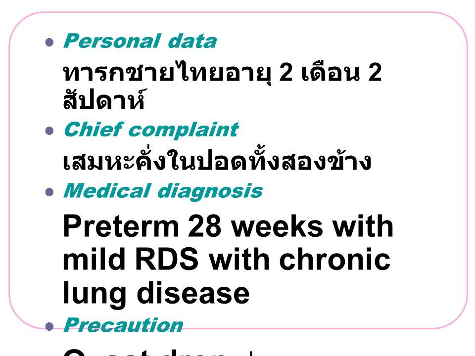 Cholestatic jaundice น้ำดีคั่งค้างในตับ และท่อน้ำดี ทางเดิน อาหาร Phenobarbital Bilirubin Blood brain barrier Brain damage