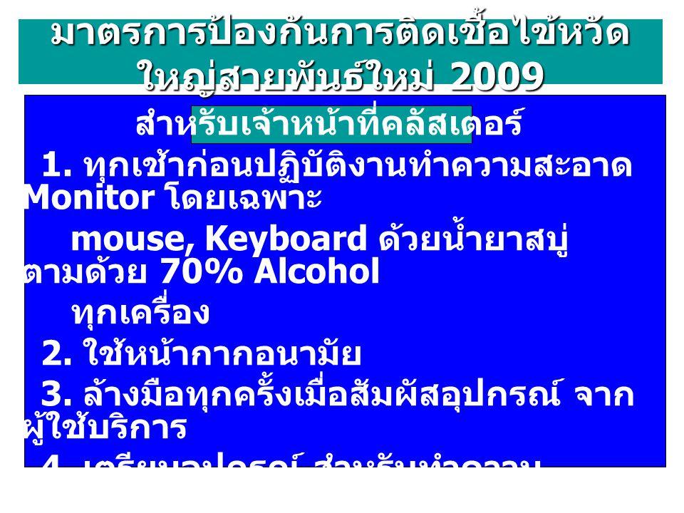 มาตรการป้องกันการติดเชื้อไข้หวัด ใหญ่สายพันธ์ใหม่ 2009 สำหรับเจ้าหน้าที่คลัสเตอร์ 1.