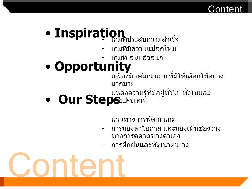 Content Inspiration Opportunity Our Steps Content - เกมที่ประสบความสำเร็จ - เกมที่มีความแปลกใหม่ - เกมที่เล่นแล้วสนุก - เครื่องมือพัฒนาเกม ที่มีให้เลื
