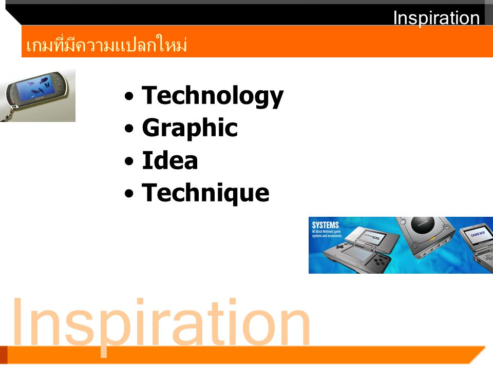 เกมที่มีความแปลกใหม่ Inspiration Technology Graphic Idea Technique