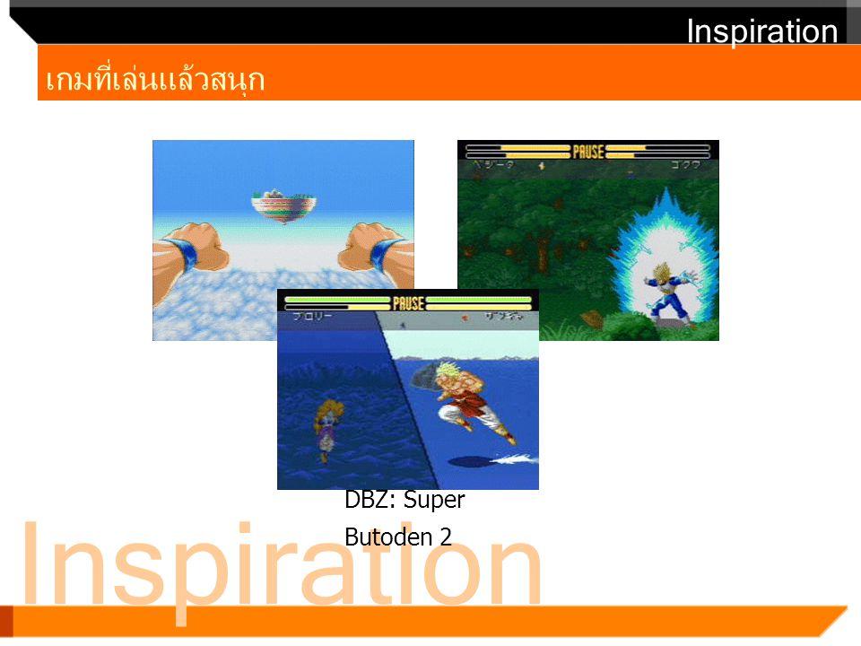 Inspiration เกมที่เล่นแล้วสนุก Inspiration DBZ: Super Butoden 2