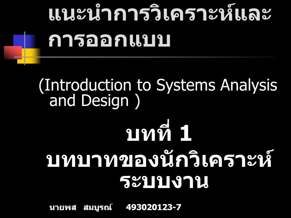 วัตถุประสงค์ บทบาทของนักพัฒนาระบบที่ต้อง ดำเนินการทั่งการวิเคราะห์และ ออกแบบระบบ คุณสมบัติของนักพัฒนาระบบ ใครบ้างคือผู้ใช้ระบบ