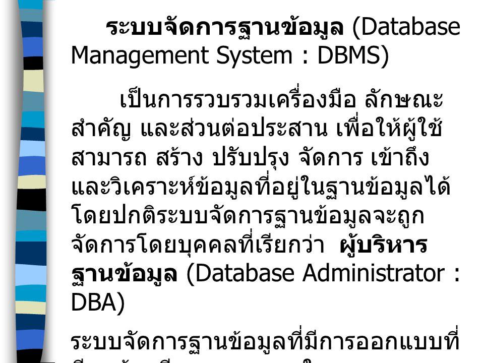 ระบบจัดการฐานข้อมูล (Database Management System : DBMS) เป็นการรวบรวมเครื่องมือ ลักษณะ สำคัญ และส่วนต่อประสาน เพื่อให้ผู้ใช้ สามารถ สร้าง ปรับปรุง จัด