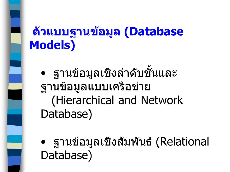 ตัวแบบฐานข้อมูล (Database Models) ฐานข้อมูลเชิงลำดับชั้นและ ฐานข้อมูลแบบเครือข่าย (Hierarchical and Network Database) ฐานข้อมูลเชิงสัมพันธ์ (Relationa
