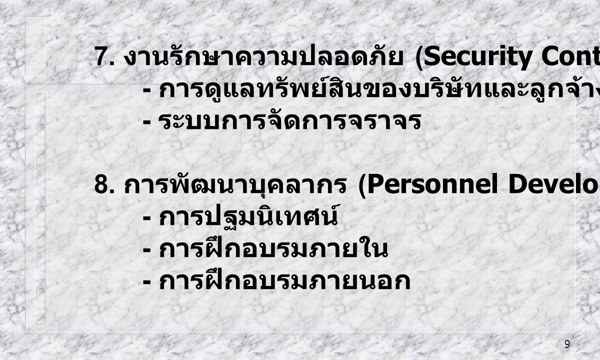 9 7. งานรักษาความปลอดภัย (Security Control) - การดูแลทรัพย์สินของบริษัทและลูกจ้าง - ระบบการจัดการจราจร 8. การพัฒนาบุคลากร (Personnel Development) - กา