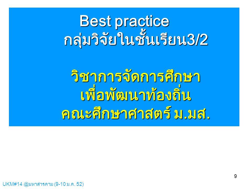UKM#14 @มหาสารคาม (9-10 ม.ค. 52) 9 Best practice กลุ่มวิจัยในชั้นเรียน3/2 วิชาการจัดการศึกษา เพื่อพัฒนาท้องถิ่น คณะศึกษาศาสตร์ ม.มส.