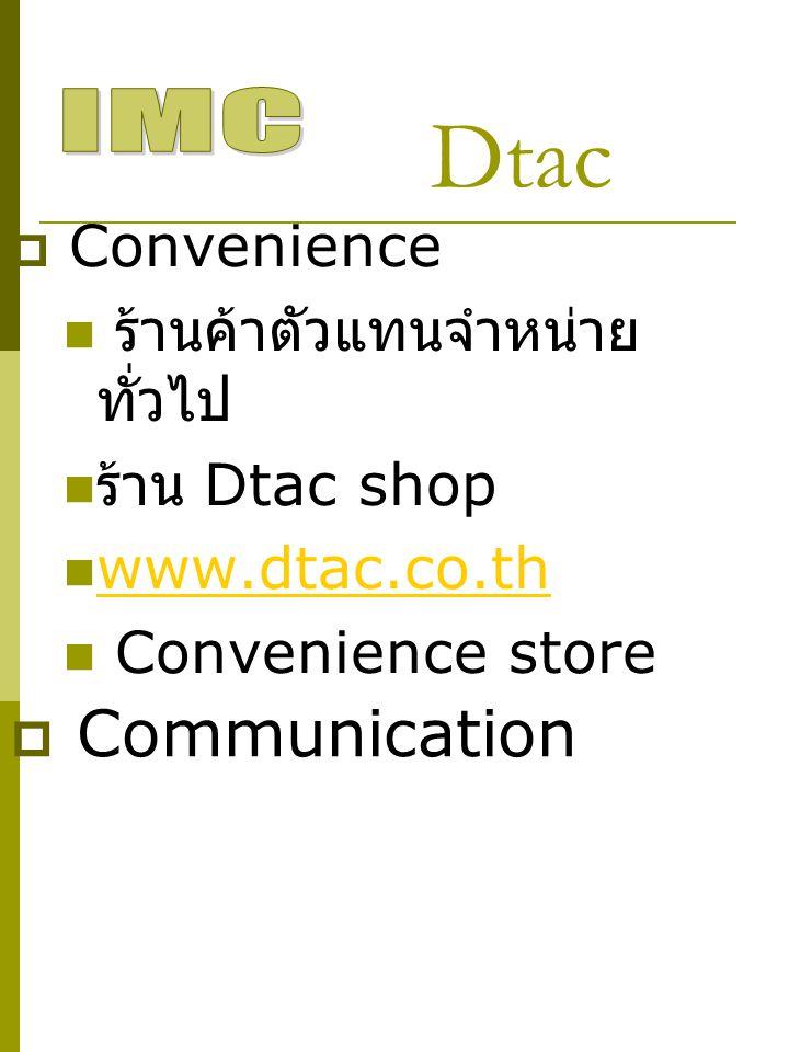 Dtac  Convenience ร้านค้าตัวแทนจำหน่าย ทั่วไป ร้าน Dtac shop www.dtac.co.th Convenience store  Communication