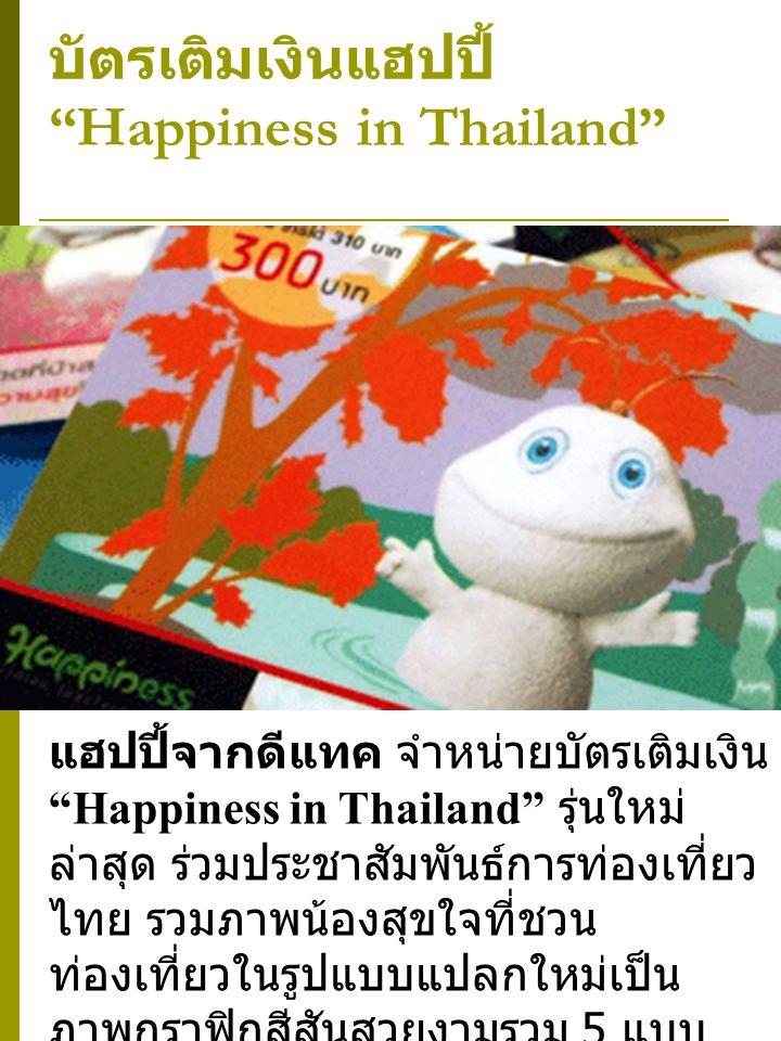 """บัตรเติมเงินแฮปปี้ """"Happiness in Thailand"""" แฮปปี้จากดีแทค จำหน่ายบัตรเติมเงิน """"Happiness in Thailand"""" รุ่นใหม่ ล่าสุด ร่วมประชาสัมพันธ์การท่องเที่ยว ไ"""