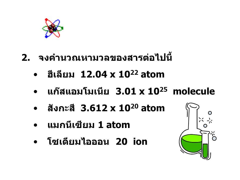 1. จงหาจำนวนโมลของสารต่อไปนี้ 1.น้ำ 0.36 g 2.โพแทสเซียมไอโอไดด์ 38.06 g 3.อะลูมิเนียม 2.70 g 4.กลูโคส 12 g