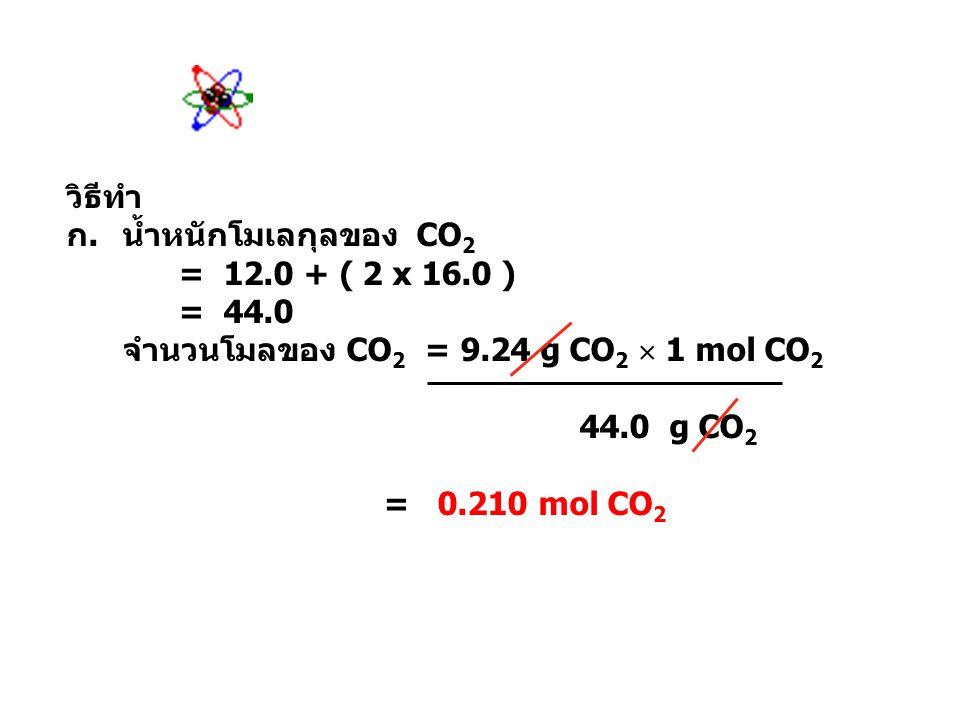 Ex ถ้ามีแก๊สคาร์บอนไดออกไซด์ (CO 2 ) หนัก 9.24 g จงคำนวณหา ก.
