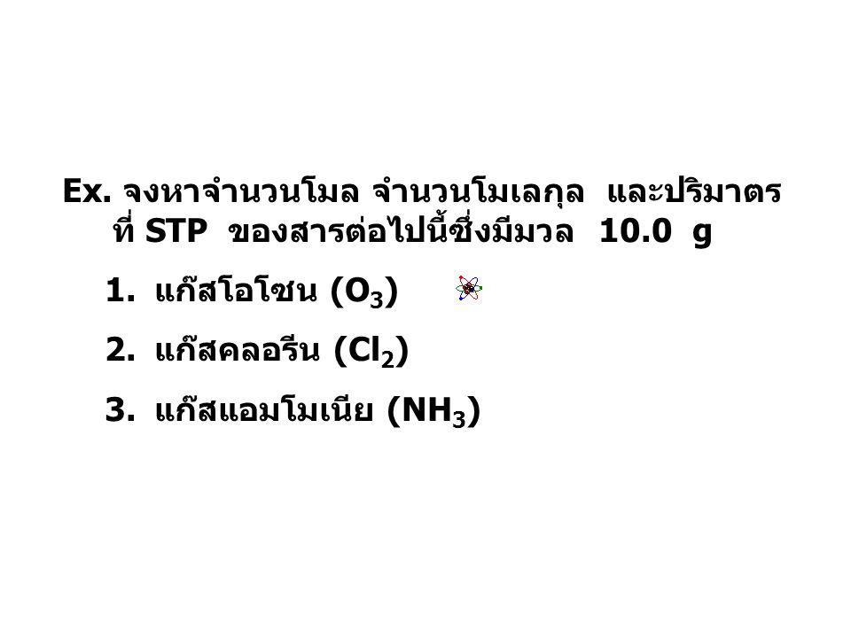 ง. Atom C = 9.24 g CO 2  1 mol CO 2  1 mol C  6.02  10 23 atom C 44.0 g CO 2  1 mol CO 2  1 mol C = 1.26  10 23 atom C Atom O = 9.24 g CO 2  1
