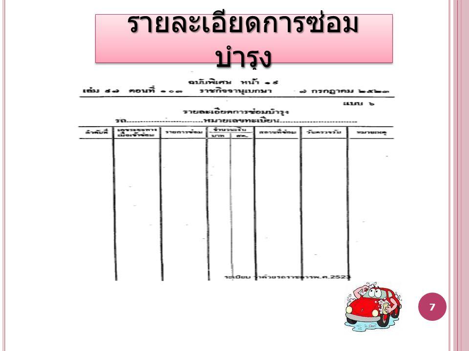 รายการตรวจสอบ สภาพรถก่อนใช้ งาน 8