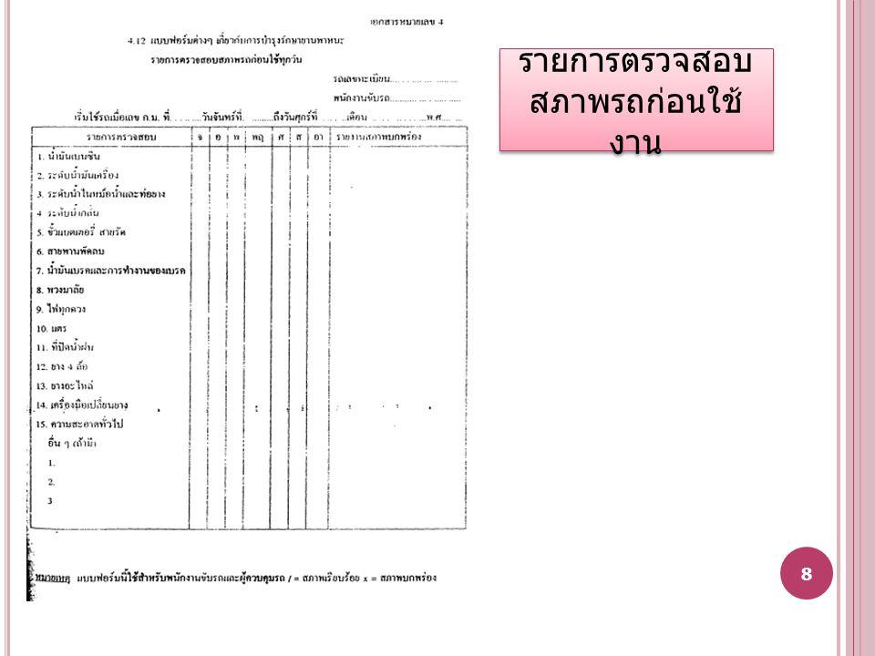 การรายงาน อุบัติเหตุ 9