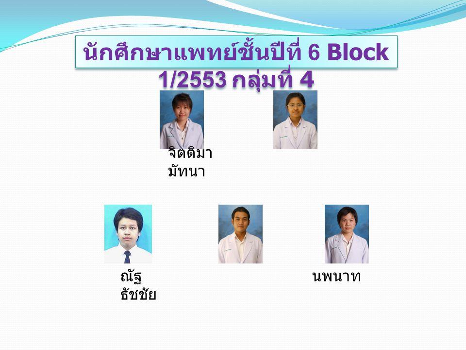 นักศึกษาแพทย์ชั้นปีที่ 6 Block 1/2553 กลุ่มที่ 4 จิตติมา มัทนา ณัฐ นพนาท ธัชชัย