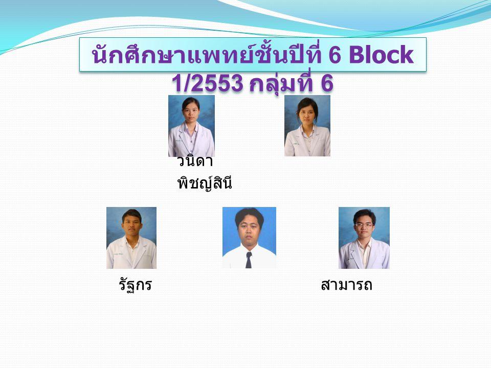 นักศึกษาแพทย์ชั้นปีที่ 6 Block 1/2553 กลุ่มที่ 6 วนิดา พิชญ์สินี รัฐกร สามารถ ธนทัต