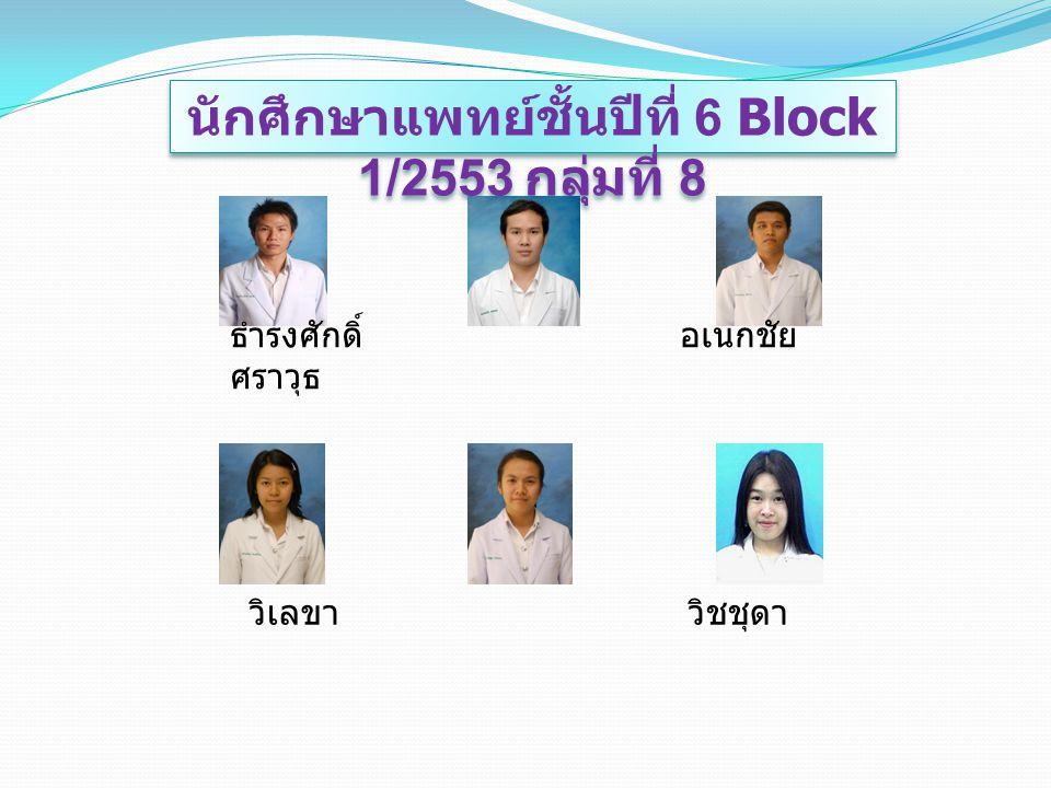 นักศึกษาแพทย์ชั้นปีที่ 6 Block 1/2553 กลุ่มที่ 8 ธำรงศักดิ์ อเนกชัย ศราวุธ วิเลขา วิชชุดา พัชรวรรณ