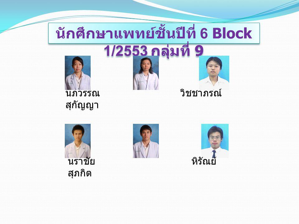 นักศึกษาแพทย์ชั้นปีที่ 6 Block 1/2553 กลุ่มที่ 9 นภวรรณ วิชชาภรณ์ สุกัญญา นราชัย หิรัณย์ สุภกิต