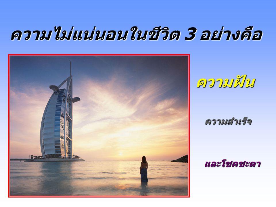 ความไม่แน่นอนในชีวิต 3 อย่างคือ ความฝัน ความสำเร็จ และโชคชะตา