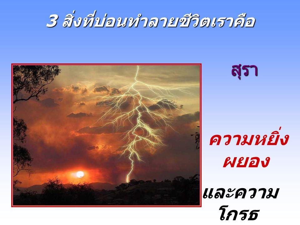 ความหยิ่ง ผยอง สุรา 3 สิ่งที่บ่อนทำลายชีวิตเราคือ และความ โกรธ