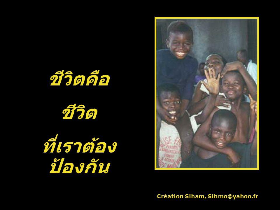 ชีวิตคือ ชีวิต ที่เราต้อง ป้องกัน Création Siham, Sihmo@yahoo.fr