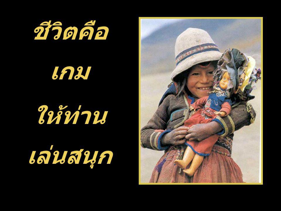ชีวิตคือ ความสุข ที่เรา สมควรได้