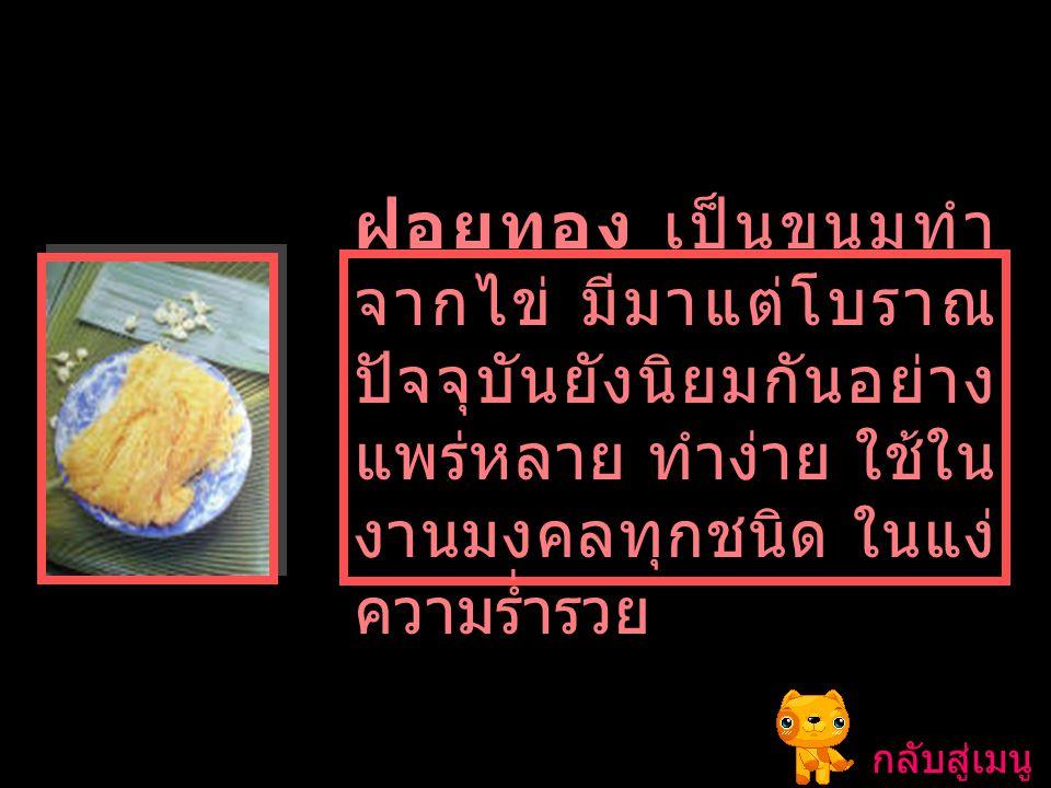 ขนมลูกชุบ เป็นขนม ไทยที่เลียนแบบ ธรรมชาติ อาศัยฝีมือในการ ปั้น ส่วนใหญ่ จะปั้นเป็น ผลไม้ พืชผัก เช่น มะม่วงสุก มังคุด พริกชี้ฟ้า ชมพู่ แก้มแหม่ม มะยม