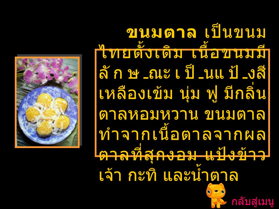 ขนมจ่ามงกุฎ ต้น ตำรับเดิมเป็นของสมเด็จ พระศรีสุริเยนทราบรม ราชินี ในรัชกาลที่ 2 จะ ใช้ความหอมจากดอกไม้ สด นำมาอบกับน้ำสุกที่ ใช้คั้นน้ำกะทิ กลับสู่เมน