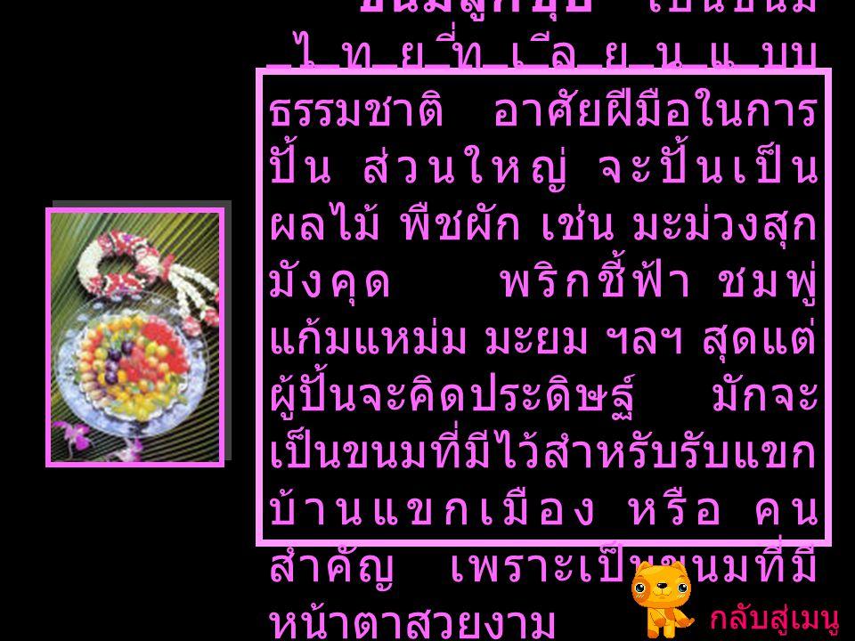 ขนมไทย ขนมลูก ชุบ ขนม ฝอยทอ ง ขนมจ่า มงกุฎ ขนมตาล จัดทำโดย