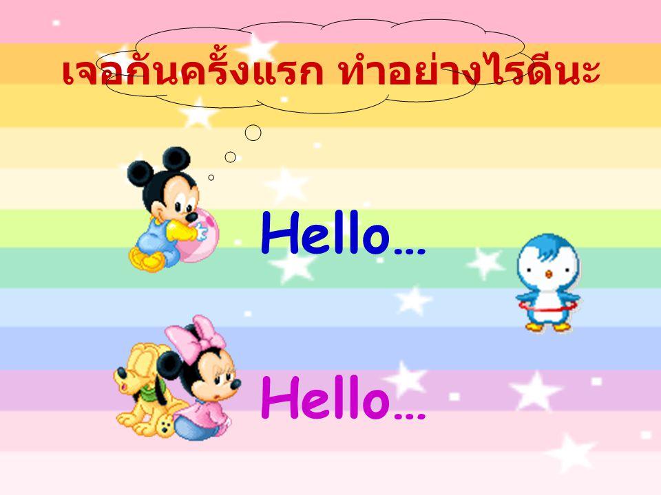 Hello… Hello… เจอกันครั้งแรก ทำอย่างไรดีนะ