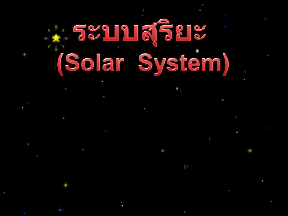 โลก มีสภาวะเหมาะสมที่ สามารถก่อกำเนิดสิ่งมีชีวิตและ ดำรงชีวิตอยู่ได้ โคจรรอบ ดวงอาทิตย์ ใช้เวลา 1 ปี และหมุนรอบตัวเอง 1 วัน มี ดวงจันทร์เป็นบริวาร 1 ดวง