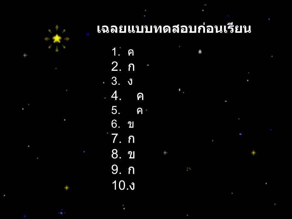 เฉลยแบบทดสอบก่อนเรียน 1. ค 2. ก 3. ง 4. ค 5. ค 6. ข 7. ก 8. ข 9. ก 10. ง