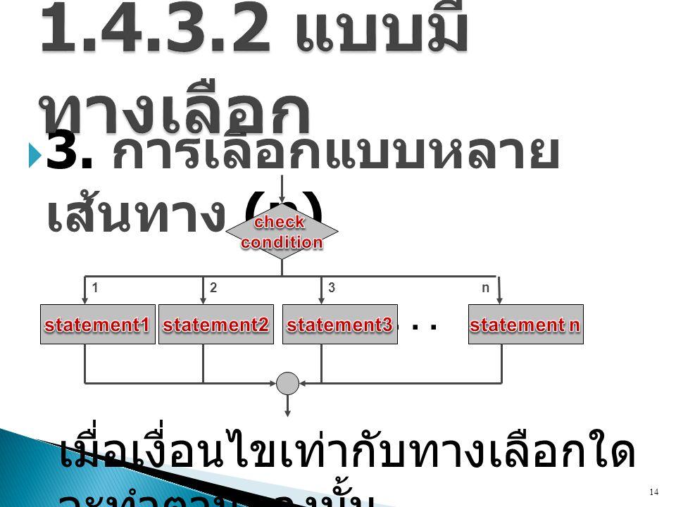  3. การเลือกแบบหลาย เส้นทาง (n) 14 เมื่อเงื่อนไขเท่ากับทางเลือกใด จะทำตามทางนั้น... n123