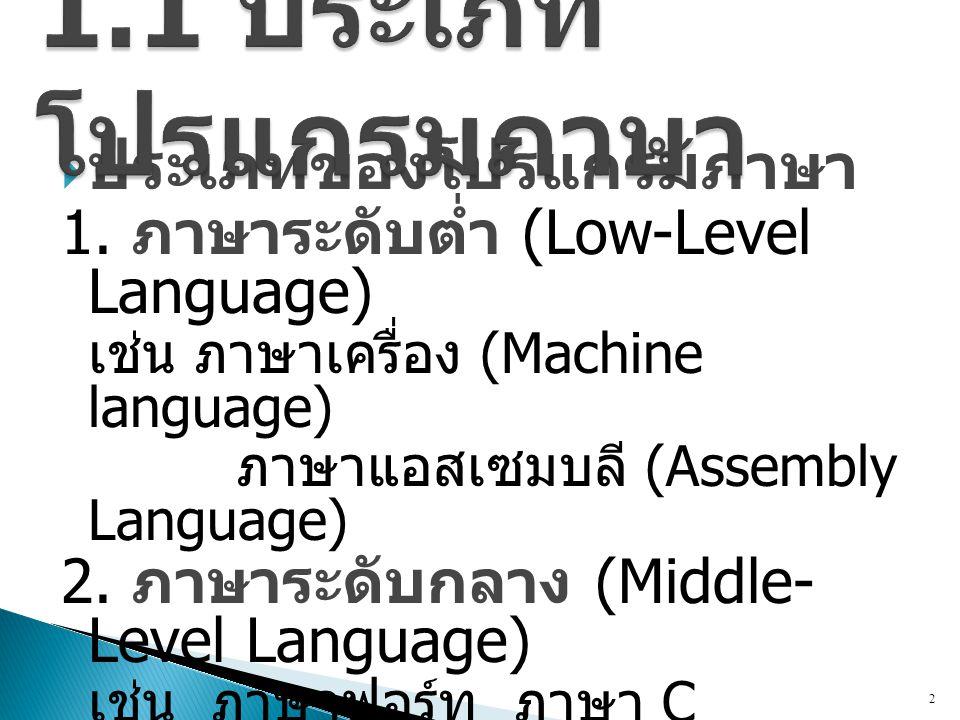  ประเภทของโปรแกรมภาษา 1. ภาษาระดับต่ำ (Low-Level Language) เช่น ภาษาเครื่อง (Machine language) ภาษาแอสเซมบลี (Assembly Language) 2. ภาษาระดับกลาง (Mi