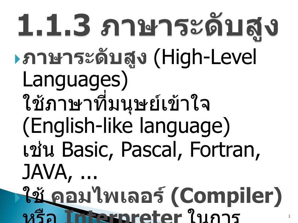  ภาษาระดับสูง (High-Level Languages) ใช้ภาษาที่มนุษย์เข้าใจ (English-like language) เช่น Basic, Pascal, Fortran, JAVA,...  ใช้ คอมไพเลอร์ (Compiler)