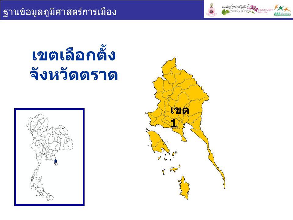 ฐานข้อมูลภูมิศาสตร์การเมือง เขตเลือกตั้ง จังหวัดตราด เขต 1