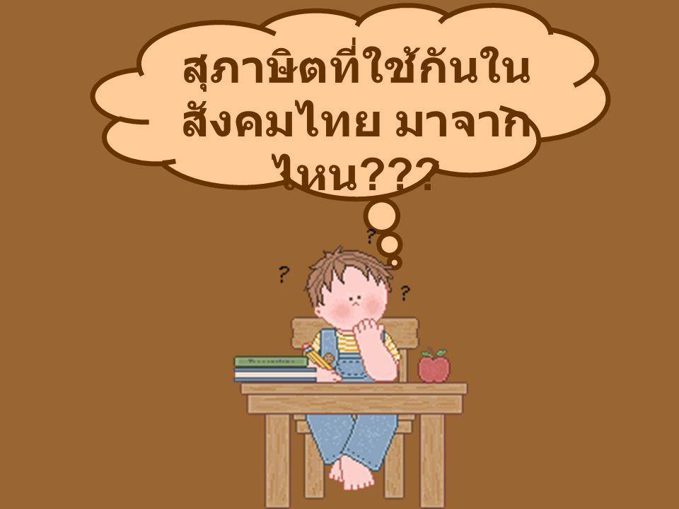 สุภาษิตที่ใช้กันใน สังคมไทย มาจาก ไหน ???