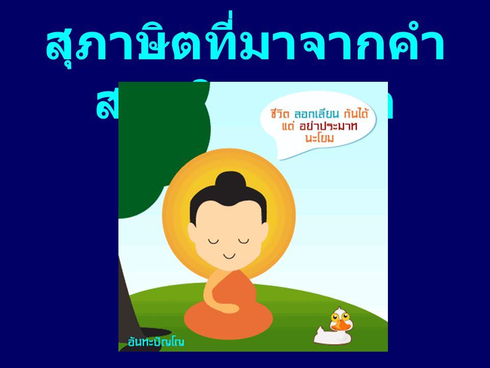 ปมาโท มจฺจุโน ปทํ ความประมาทเป็นหนทาง แห่งความตาย