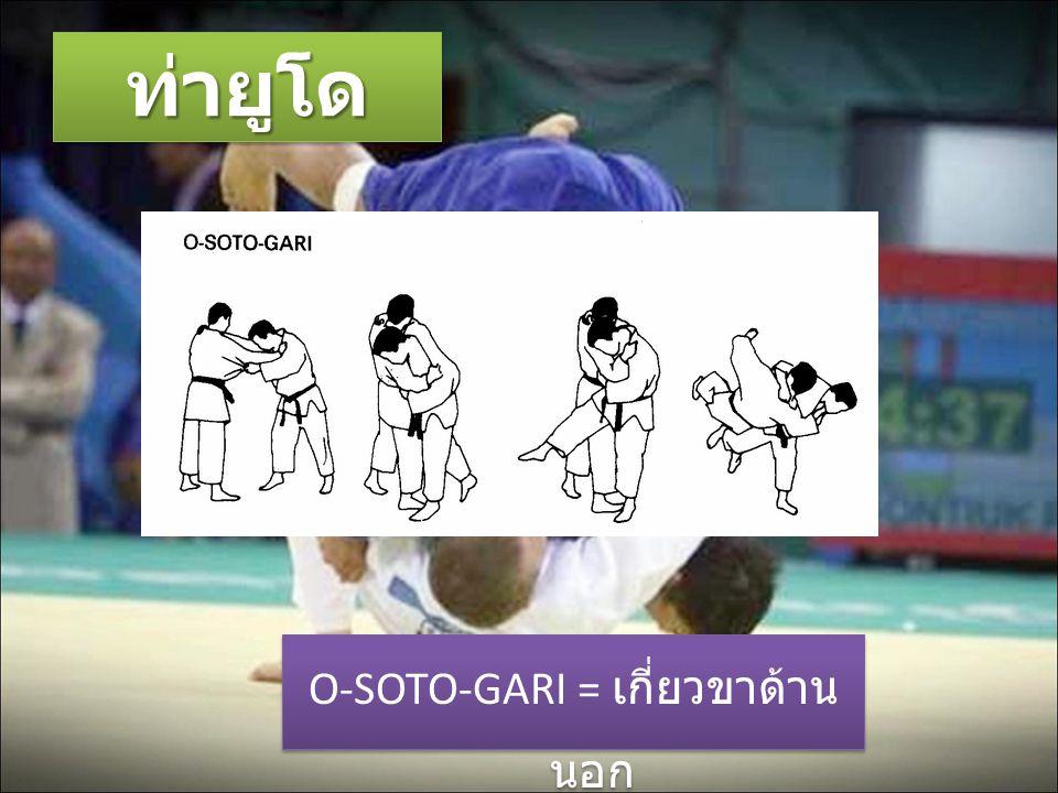 ท่ายูโดท่ายูโด O-SOTO-GARI = เกี่ยวขาด้าน นอก
