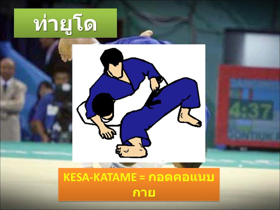 ท่ายูโดท่ายูโด KESA-KATAME = กอดคอแนบ กาย